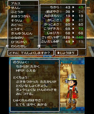モンスター ドラクエ 職 おすすめ 7 ドラクエ7 3DS